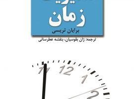 دانلود رایگان کتاب «کتابخانه موفقیت برایان تریسی: (مدیریت زمان)» (2014)