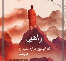 دانلود خلاصه کتاب «راهبی که فراریش را فروخت» (رابین شاراما)