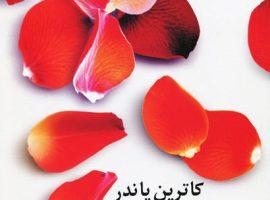 """دانلود رایگان: کتاب """"از دولت عشق"""" (کاترین پاندر) PDF"""