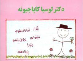 """دانلود رایگان: کتاب """"شفای کودک درون"""" (نوشتهی «لوسیا کاپاچیونه» و ترجمهی «گیتی خوشدل»)"""