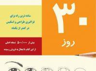 معرفی کتاب آموزش طراحی و اسکیس در 30 روز