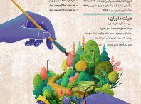 مسابقات معماری: مسابقه آزاد ملی طراحی بوستان بانوان ریحانه با هدف ارتقای کیفیت فضایی